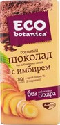 Шоколад Эко ботаника горький с имбирем без сахара 90г
