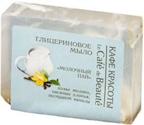 Мыло Кафе красоты молочный пай 100г