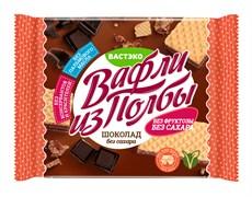 Вафли Вастэко Шоколад без сахара из полбы 45г